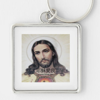 Jesus Loves Me In Chinese Silver-Colored Square Keychain