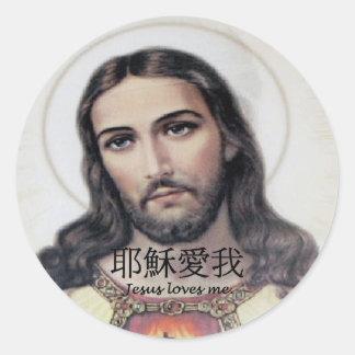 Jesus Loves Me In Chinese Round Sticker