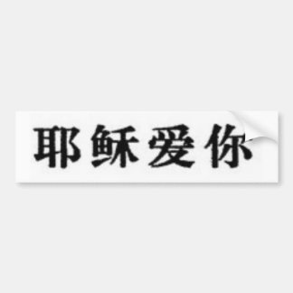 Jesus Loves You in Chinese Bumper Sticker