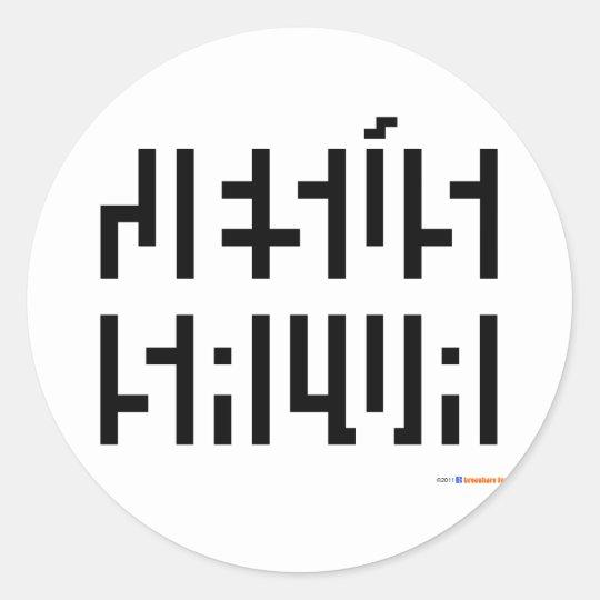 Jesus Salva logo Classic Round Sticker