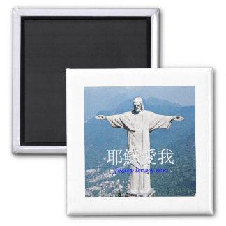 Jesus Statue Rio de Janiero 2 Inch Square Magnet