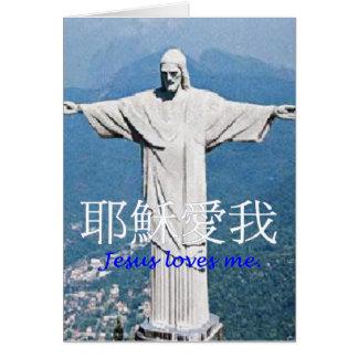 Jesus Statue Rio de Janiero Card