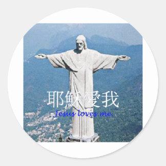 Jesus Statue Rio de Janiero Classic Round Sticker