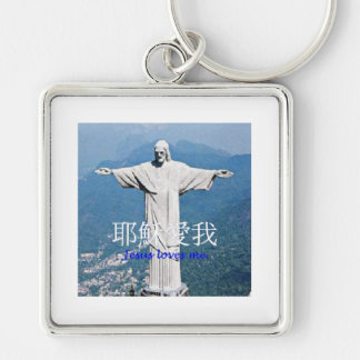 Jesus Statue Rio de Janiero Keychain