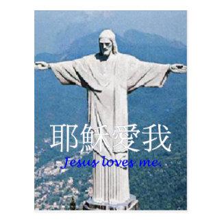 Jesus Statue Rio de Janiero Postcard