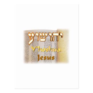 Jesús (Y'hoshua) en hebreo Postales