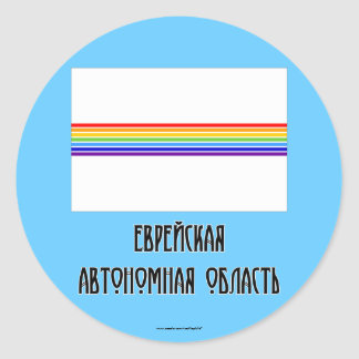 Jewish Autonomous Oblast Flag Classic Round Sticker