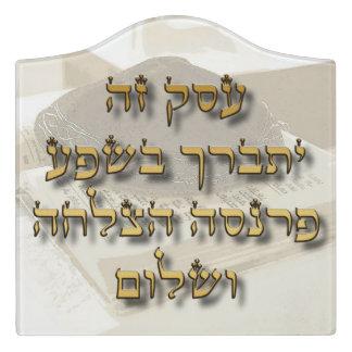 Jewish Business Blessing On Hebrew Ivrit Door Sign