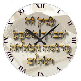 Jewish Business Blessing On Hebrew Ivrit Large Clock