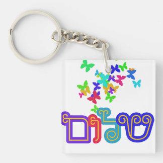 Jewish Gift, Keychain, Hebrew Keychain