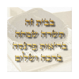 Jewish Home Blessing On Hebrew Ivrit Canvas Print