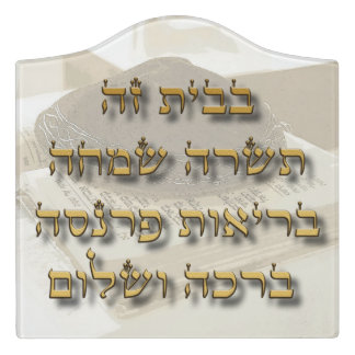 Jewish Home Blessing On Hebrew Ivrit Door Sign