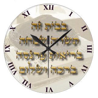 Jewish Home Blessing On Hebrew Ivrit Large Clock