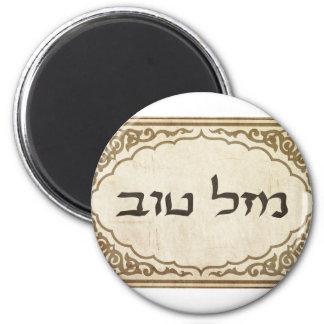 Jewish Mazel Tov Hebrew Good Luck 2 Inch Round Magnet