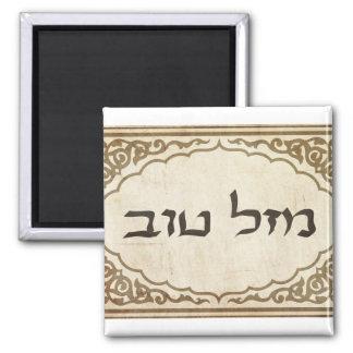 Jewish Mazel Tov Hebrew Good Luck 2 Inch Square Magnet