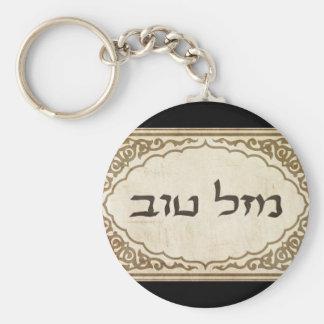 Jewish Mazel Tov Hebrew Good Luck Basic Round Button Keychain