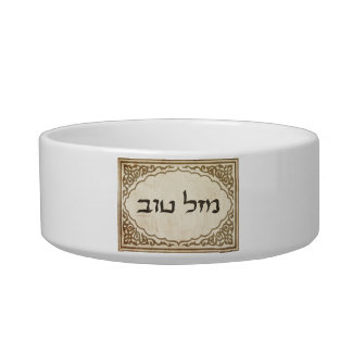 Jewish Mazel Tov Hebrew Good Luck Bowl