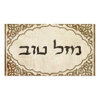 Jewish Mazel Tov Hebrew Good Luck Business Card
