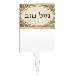 Jewish Mazel Tov Hebrew Good Luck Cake Topper