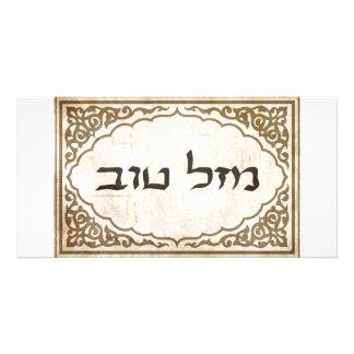 Jewish Mazel Tov Hebrew Good Luck Card