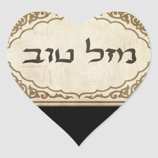 Jewish Mazel Tov Hebrew Good Luck Heart Sticker