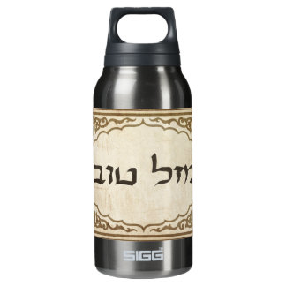 Jewish Mazel Tov Hebrew Good Luck Insulated Water Bottle