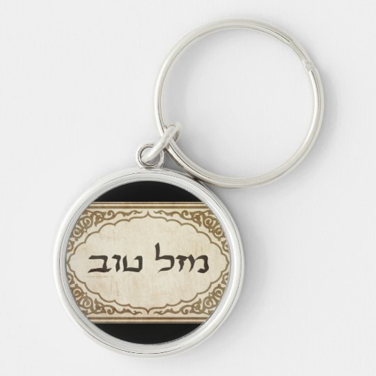 Jewish Mazel Tov Hebrew Good Luck Keychain
