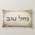 """Jewish Mazel Tov Hebrew Good Luck Lumbar Pillow<br><div class=""""desc""""></div>"""