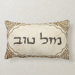 "Jewish Mazel Tov Hebrew Good Luck Lumbar Pillow<br><div class=""desc""></div>"