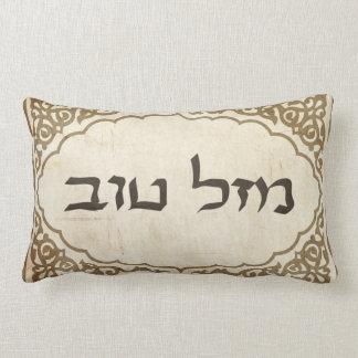 Jewish Mazel Tov Hebrew Good Luck Lumbar Pillow