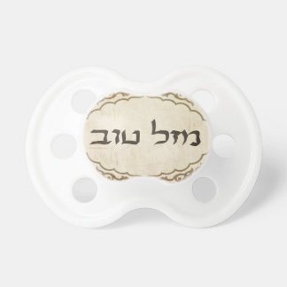 Jewish Mazel Tov Hebrew Good Luck Pacifier