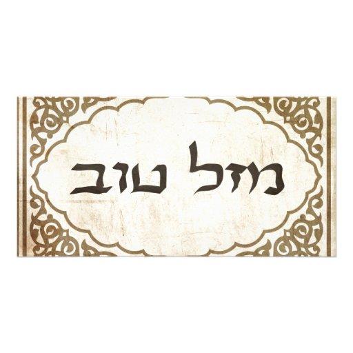 Jewish Mazel Tov Hebrew Good Luck Photo Card