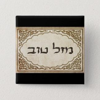 Jewish Mazel Tov Hebrew Good Luck Pinback Button
