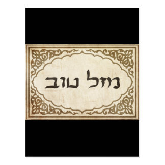 Jewish Mazel Tov Hebrew Good Luck Postcard