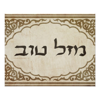 Jewish Mazel Tov Hebrew Good Luck Poster