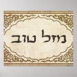Jewish Mazel Tov Hebrew Good Luck Print