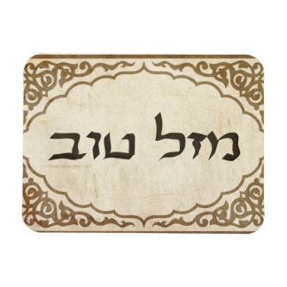 Jewish Mazel Tov Hebrew Good Luck Rectangular Photo Magnet