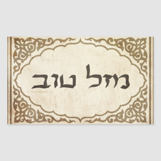 Jewish Mazel Tov Hebrew Good Luck Rectangular Sticker