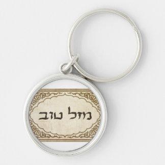 Jewish Mazel Tov Hebrew Good Luck Silver-Colored Round Keychain