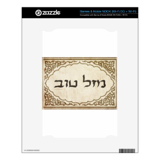 Jewish Mazel Tov Hebrew Good Luck Skin For The NOOK