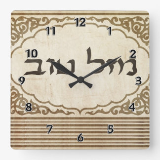 Jewish Mazel Tov Hebrew Good Luck Square Wall Clock