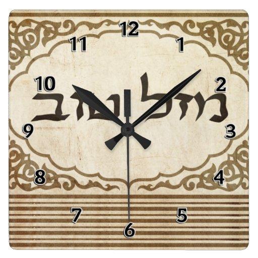 Jewish Mazel Tov Hebrew Good Luck Square Wallclock