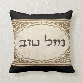 Jewish Mazel Tov Hebrew Good Luck Throw Pillow