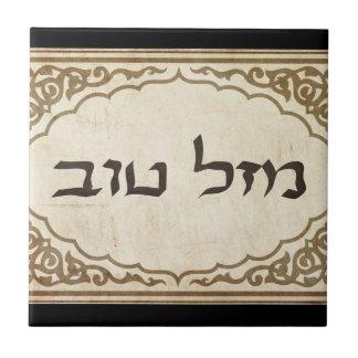 Jewish Mazel Tov Hebrew Good Luck Tile