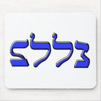 Jewish New Year 5773 Mouse Pad