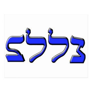 Jewish New Year 5773 Postcards