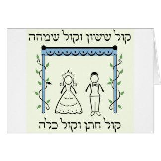 Jewish Wedding Card