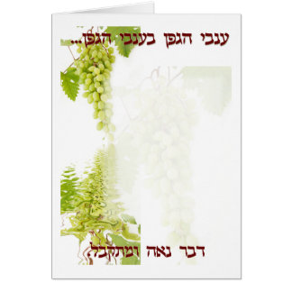 Jewish Wedding, Chuppah Card