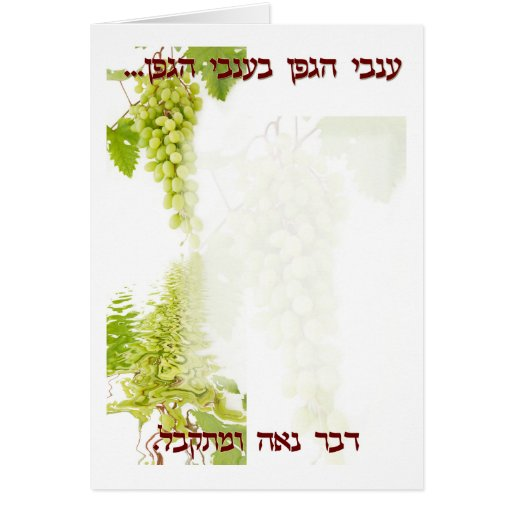Jewish Wedding, Chuppah Greeting Card
