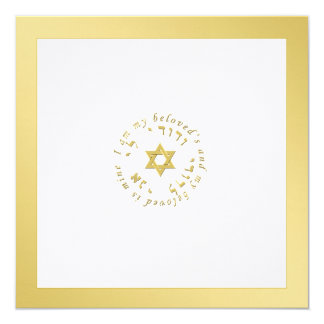Jewish Wedding Invitation in Gold and Ivory Tones